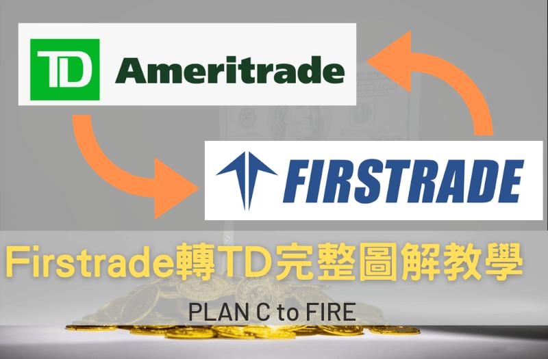 Firstrade轉TD Ameritrade