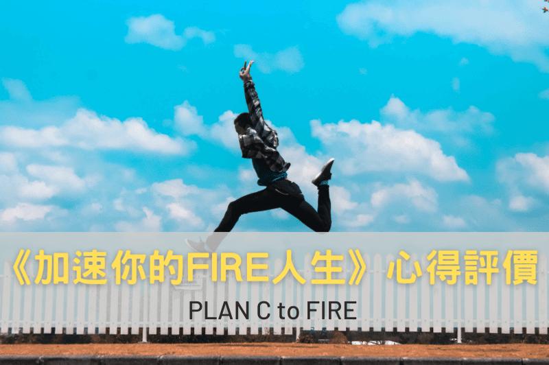 加速你的FIRE人生心得評價