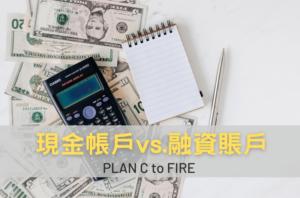 美股現金帳戶vs.融資帳戶