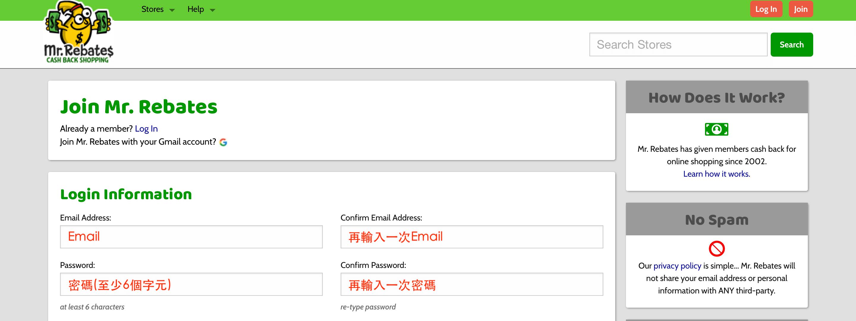 Mr. Rebates圖解教學-2