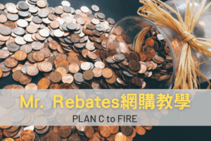 Mr. Rebates現金回饋教學