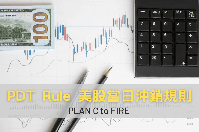 PDT Rule Pattern Day Trader Rule 美股當沖
